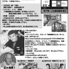 ※2/1 追記有【告知】西條康彦様 傘寿の御祝いの会