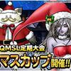 【DQMSL】定期大会第4弾「クリスマスカップ」開催!定期大会バッジが手に入る!