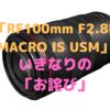 やめていただきたいCanonの「供給不足戦略」〜「RF100mm F2.8L MACRO IS USM」いきなりの「お詫び」〜