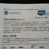 世界一周クルーズの準備(1-23)アメリカの渡航認証を取得(ESTA申請)
