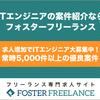 フリーランスITエンジニアの案件・求人サイト「フォスターフリーランス」で仕事情報をみる