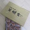 高級茶菓子「甲州枯露柿」
