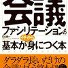 【書籍】会議ファシリテーションの基本が身につく本