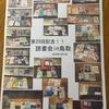 読書会20回記念!読書会本リスト☆