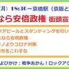 7/6(月)18時半~さよなら安倍政権街頭宣伝@京橋