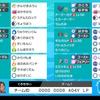 【剣盾シングルシーズン2】続・バンギガア展開【最終241位】