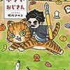 『小さいおじさん』堀川アサコ(新潮文庫nex)
