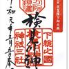 検見川神社の御朱印(千葉市)〜小高い森に包まれた神社の心地良さ