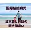 【国際結婚育児】英語と日本語の面白い聞き違い(笑)