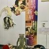 怪談浮世絵の展覧会『幻想の新宿』を見に行く