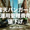 『楽天・バンガード・ファンド』シリーズがコスト引き下げ!