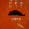 1/2「病院にはなるべく行かない - 池田清彦」新潮文庫  他人と深く関わらずに生きるには から