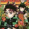 【週刊少年ジャンプ最新号】2019年 43号 感想、評価、考察