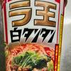 ラ王白タンタン(日清食品)