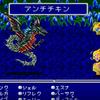 【FF5r】刮目せよ!最凶最悪ボス・魔神竜との死闘!