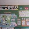 冬休みの学校⑩ 給食掲示板 おせち料理の意味は?