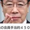 日本学術会議、年間1人当たり21万5千円程度。