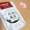 ほっこり癒やしのバスタイム!生姜の香りのバスソルト【元気風呂・癒しの素(生姜の香り)】をお試しさせていただきました