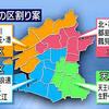本当に大阪は低迷している?【大阪都構想検証】