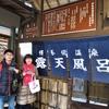 温泉データベース(群馬県)