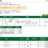 本日の株式トレード報告R3,02,08