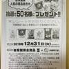ハローズ×岩塚製菓 岩塚製菓人気の商品詰め合わせプレゼント 12/31〆