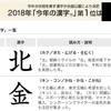 2018年の今年の漢字一文字は?私の漢字一文字と振り返り
