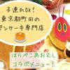 駅直結で子連れに優しい!町田のJ.S. パンケーキカフェで絵本『はらぺこあおむし』コラボメニュー食べてきました