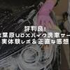 評判良!噂の秋葉原UDXのバイク洗車サービスの実体験レポ&正直な感想