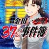 「金田一37歳の事件簿」は美雪と玲香どうなってんだよ!