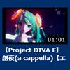 エディットPV『創夜(a cappella)』投稿