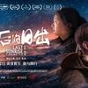 「最後的日出(LAST SUNRISE)」を優酷(Youku)で見る