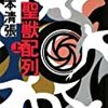 今年最初に読んだ松本清張本『聖獣配列』(文春文庫)