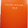 【本】大人げない大人になれ! 単行本 – 2009/11/20 成毛 眞  (著)