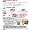 四国地方事業者向け 融資・助成情報②(愛媛県・高知県)