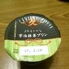 【プリン】上林春松本店 宇治抹茶プリン