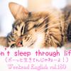 【週末英語#180】ボーッと生きてんじゃねーよ!は「Don't sleep through life !」