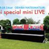 【感想】お台場夏祭りspiフリーミニライブ 最高の夏の日だったぞ!