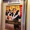 宝塚星組バウホール 瀬央ゆりあ主演「デビュタント」観劇