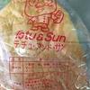 服部の美味しくて大好きなTETU&SUNのパンが実は体に優しいパンじゃないって気づいた悲しい話