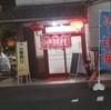 【西谷グルメ】中華料理 鴻運来(コウウンライ)に行ってきました。