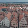 【ドイツ旅行】ロマンチック街道でメルヘンな街並みのローテンブルク・オプ・デア・タウバー