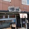 らーめん侘助 2020ラーメン#59 東区元町エリアの名店に6年振りの訪問