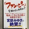 【読書感想】「ファントム・ピークス」。ファン・ピーを知っていますか?いいえ。