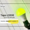 スマートランプはこれでいい。TP-Link「Tapo L530E」がコスパ高くて必要十分です。