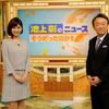 テレビで楽しく勉強!!「池上彰が今伝えたいこと 実は知らない日本3時間」