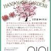 【イベント告知】3/22(金)~4/9(火)北千住マルイ【販売作品画像有】