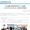 「知られざるガリバー」日本信号 究極の安全な移動