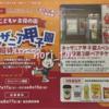 【懸賞】キッザニア甲子園 チケット 森永乳業×関西スーパー