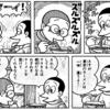 136日目 好きな漫画ランキング!
